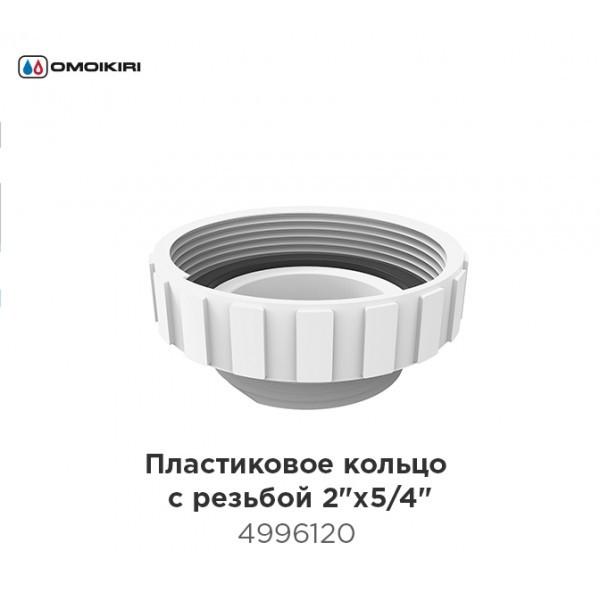 Пластиковое кольцо для сифона OMOIKIRI S-02