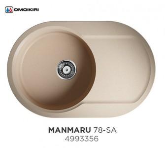 Мойка OMOIKIRI Manmaru 78-SA Artgranit/бежевый