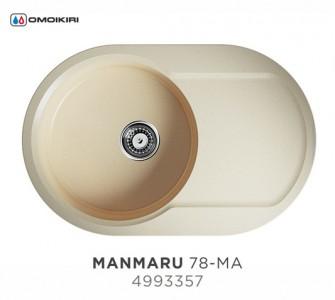 Мойка OMOIKIRI Manmaru 78-MA Artgranit/марципан