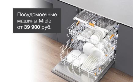 Посудомоечные машины Miele по специальным ценам