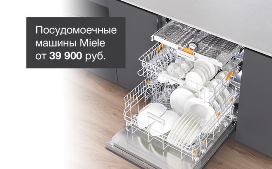 Посудомоечные машины Miele по специальным ценам\